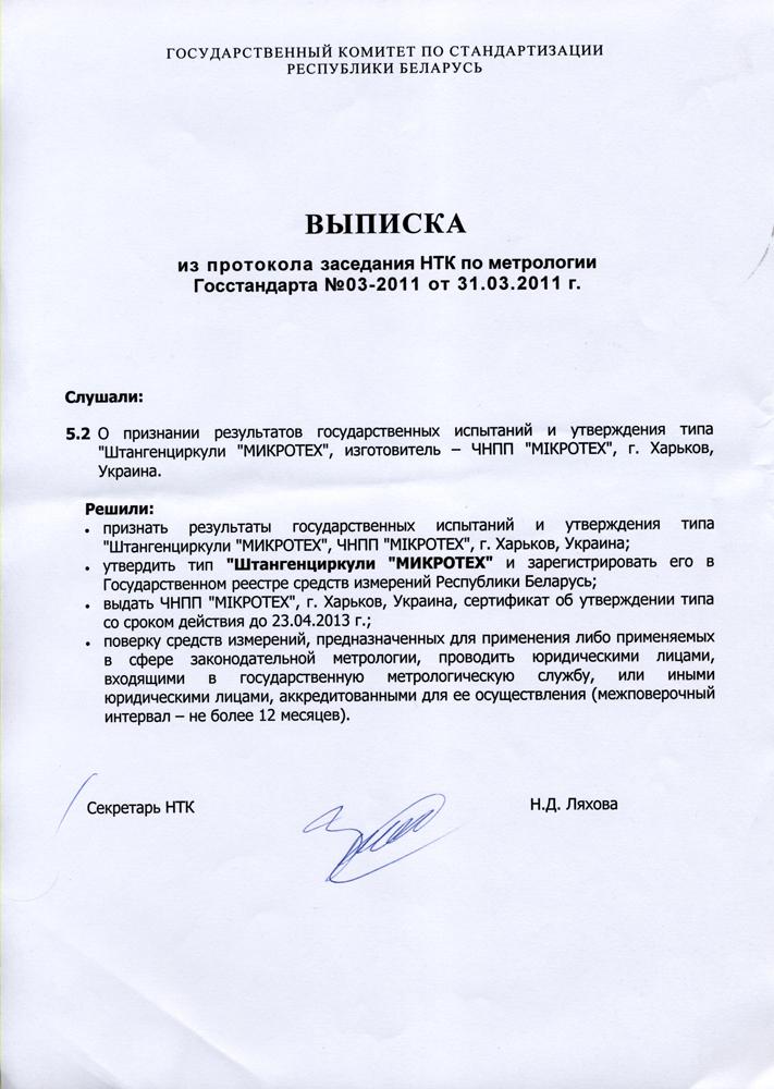 Admin microtech ua com http www microtech ua com